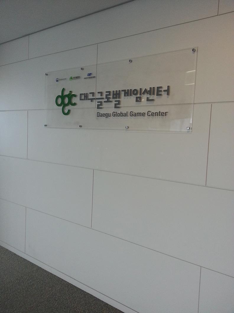 대구글로벌게임센터
