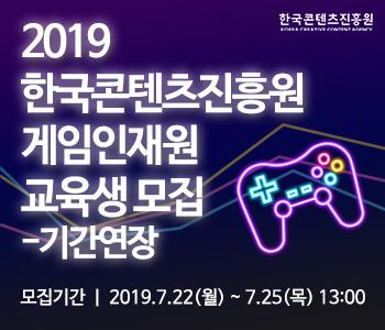 한국콘텐츠진흥원 게임인재원 교육생 모집
