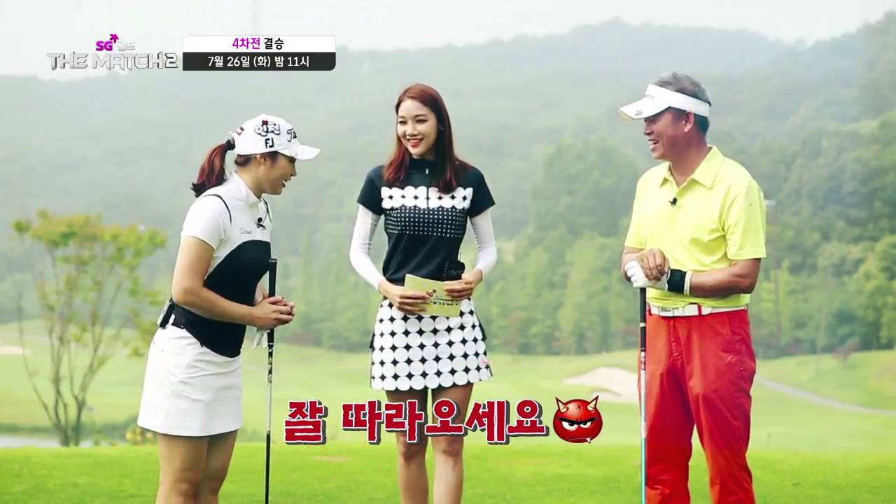 JTBC 방송 'SG골프 THE MATCH'