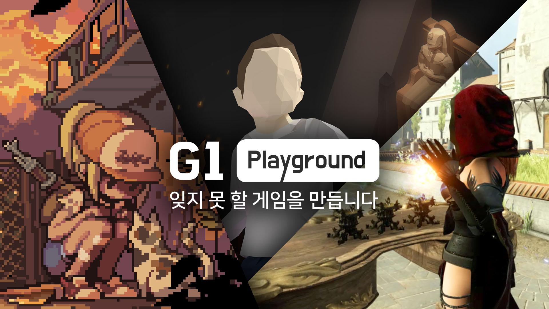 지원플레이그라운드 개발 게임