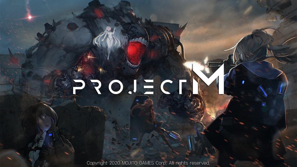신규개발- 프로젝트M