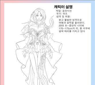 캐릭터스케치 01