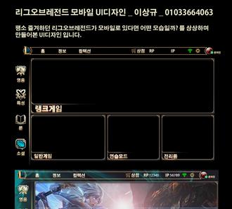 이상규_UI디자인_리그오브레전드M
