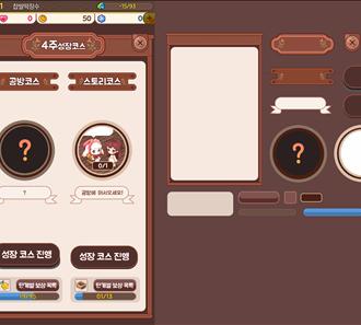 놀러와 마이홈 스타일의 팝업창 UI 디자인
