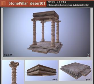 개인작업_StonePillar_desert01