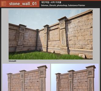 개인작업_stone_wall_01