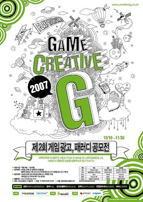 게임광고및UCC공모전`크리에이티브지2007`개최