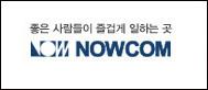 나우콤,`창천온라인`CDN서비스호평