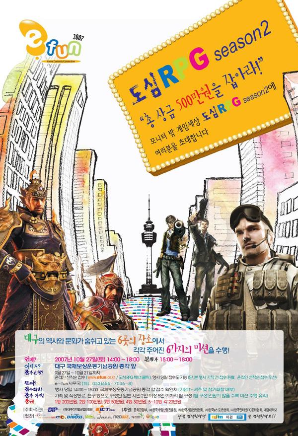 e-fun2007`도심RPG시즌2`