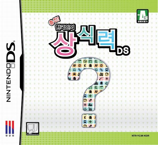 `한국인의상식력DS`,판매실시