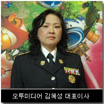 오투미디어김혜성대표인터뷰