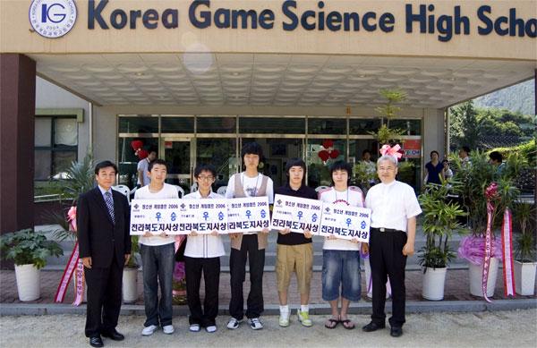 청소년게임캠프2006,폐막