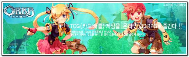오르카(ORKA)노영호기획팀장