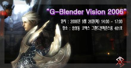 차세대3D엔진`G-BlenderVision2006`개최