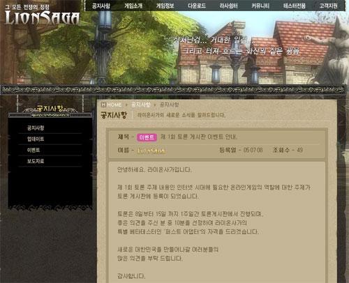라이온사가,공식홈페이지를통해유저간토론진행해