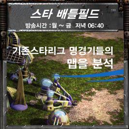 MBC게임-온게임넷,비시즌맞이해특집프로그램대결?