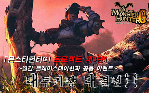 코코캡콤,5월13일부터몬스터헌터G온라인이벤트개최
