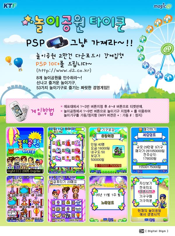 디지털다임,놀이공원타이쿤KTF에서비스