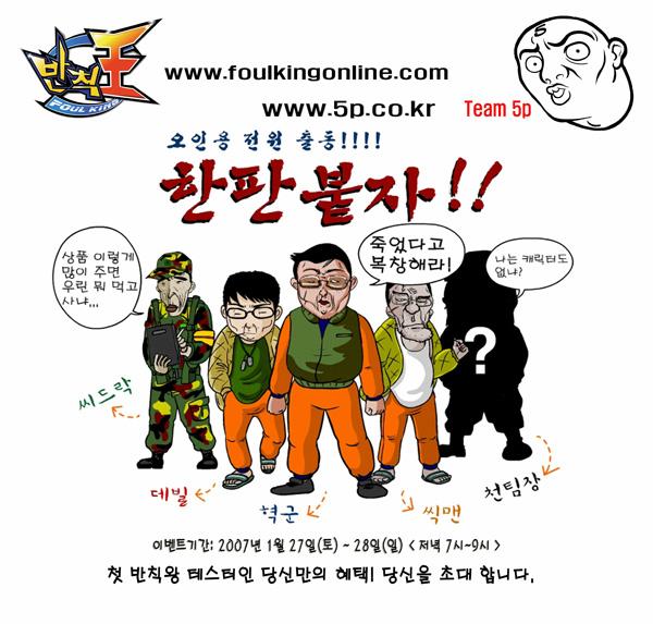 금주의베타뉴스(1월29일~2월4일)