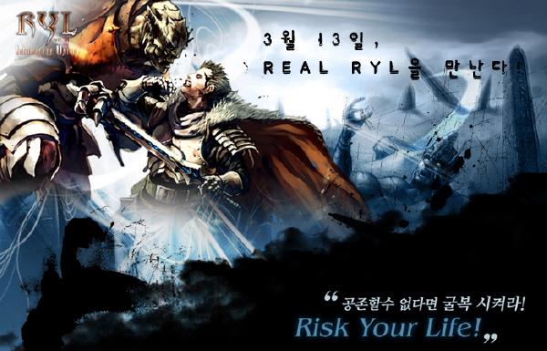 릴온라인,리뉴얼홈페이지공개