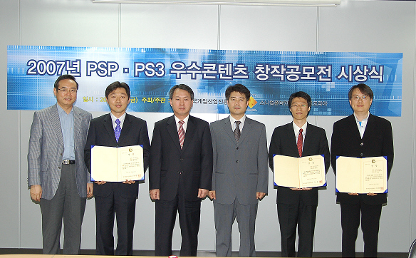 20072회차PSP및PS3우수콘텐츠창작공모전,결과발표