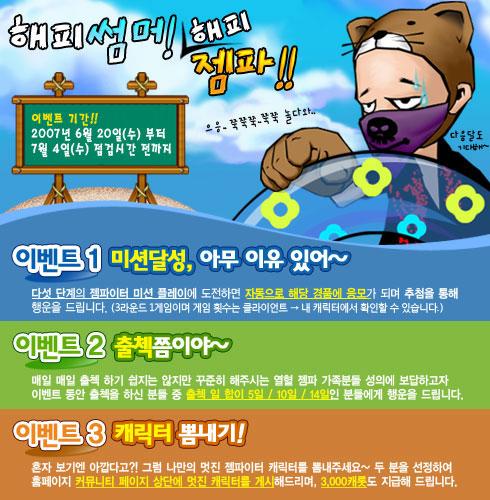 젬파이터시즌2,`해피썸머,해피젬파`이벤트개최