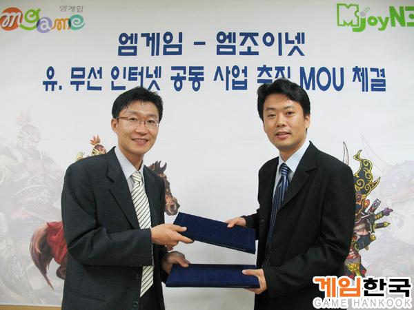 엠게임-엠조이넷,유무선인터넷공동사업추진한다