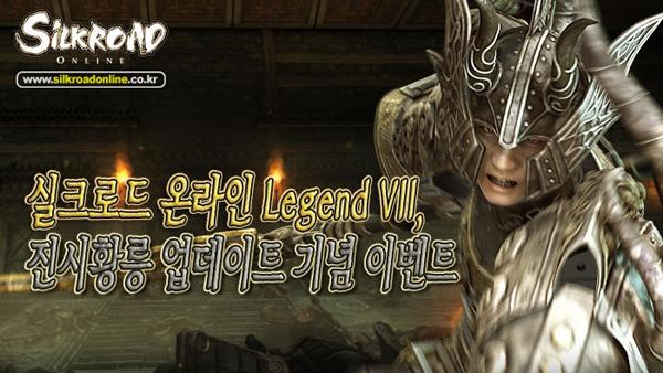 실크로드온라인,'진시황릉'업데이트기념이벤트실시