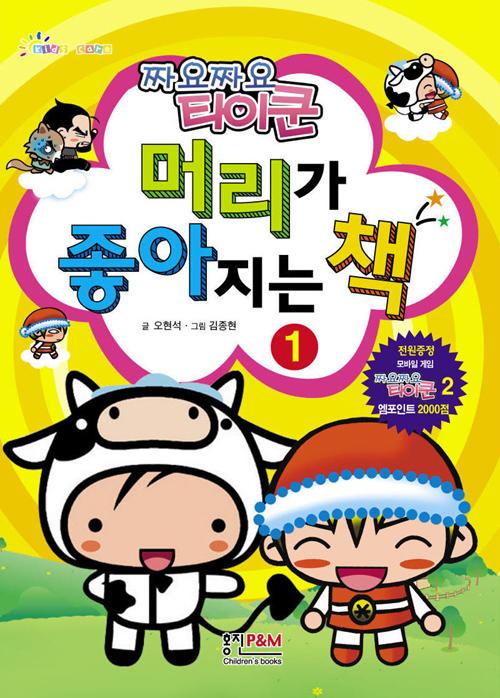 엠조이넷`짜요짜요타이쿤`,도서까지큰인기