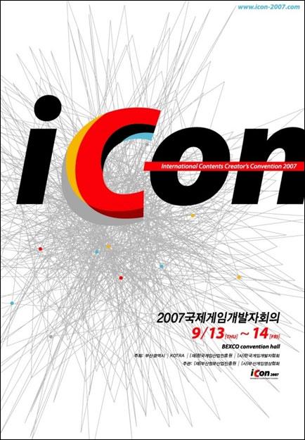 쯔바이온라인,ICON2007에서최초공개