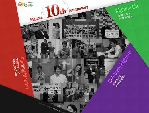 엠게임창립10주년기념사이트오픈