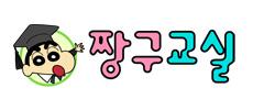 [KSF2009]출품작-짱구교실
