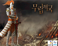 엔씨-넥슨,중국산웹게임`代里戰`