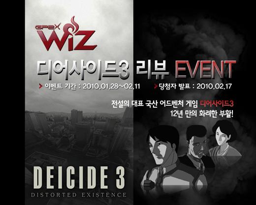 GP2XWiz,어드벤처게임'디어사이드3'출시이벤트