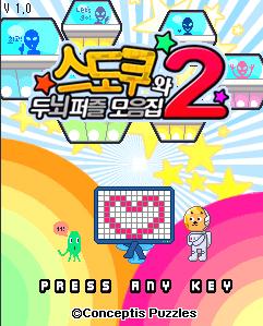 '스도쿠와두뇌퍼즐2'SKT서비스
