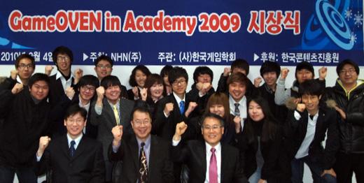 NHN,우수게임개발학생선발장학금수여