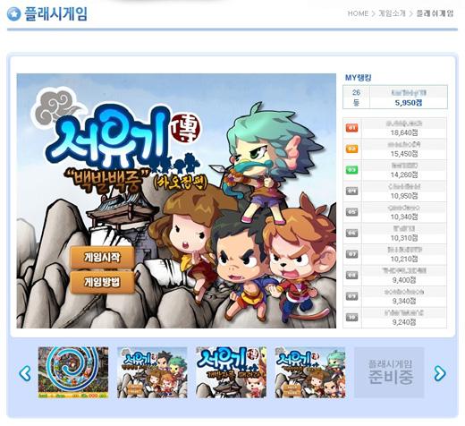 넷마블,'서유기전'플래시게임'사오정편'공개