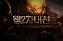 감마니아,2차대전웹게임정식명칭공개