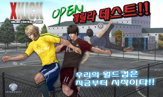 아트텍,'엑스킥온라인'29일게릴라테스트
