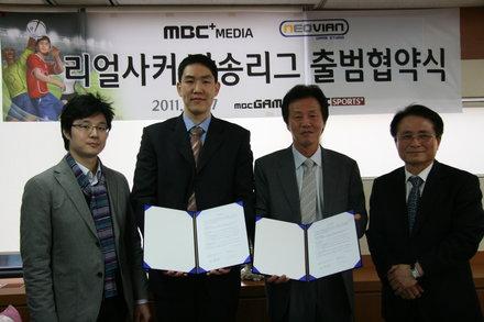 MBC게임,MBC스포츠+와네오비앙업무협약체결