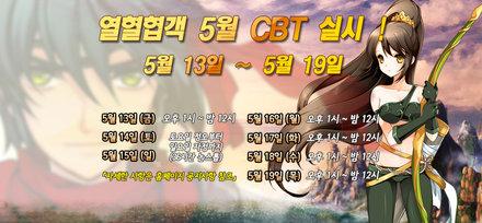 마상소프트,퓨전무협MMORPG`열혈협객`CBT돌입