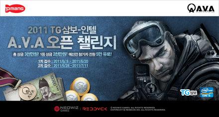네오위즈,아바`TG삼보-인텔오픈챌린저`대회개최