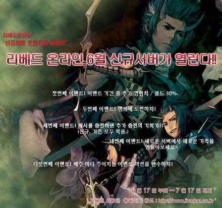네오썬,`리베드온라인`신규서버오픈이벤트