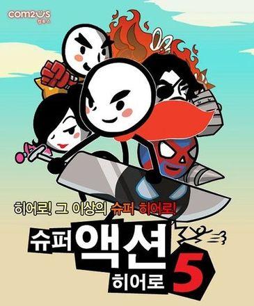 `슈퍼액션히어로5`모바일인기시리즈불패신화재확인