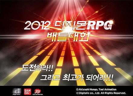 `디지몬RPG배틀대회`4일개최