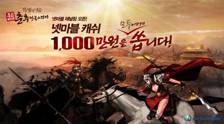 CJ,텐센트와`춘추전국시대`채널링계약