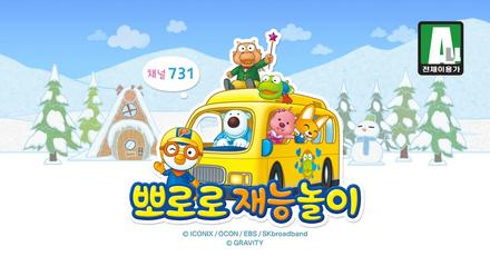 그라비티`뽀로로놀이`올레TV로새개편
