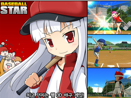 리젠소프트`베이스볼스타`서비스실시