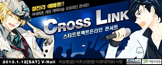 아툰즈,1월12일`스타프로젝트`콘서트개최