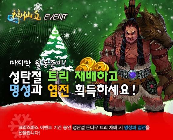 엔터메이트,웹게임4개작크리스마스이벤트